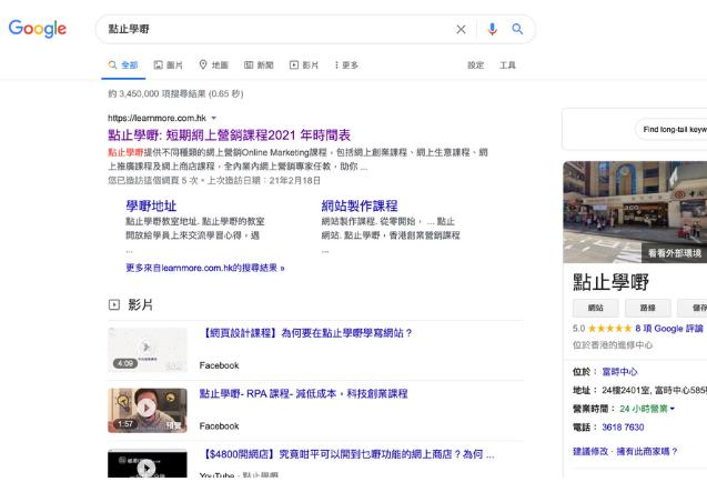 企業網站製作及搜尋器優化課程