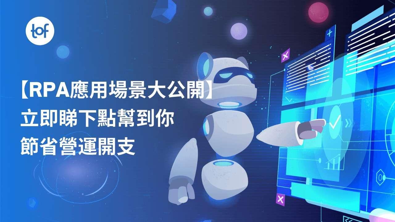 RPA香港課程