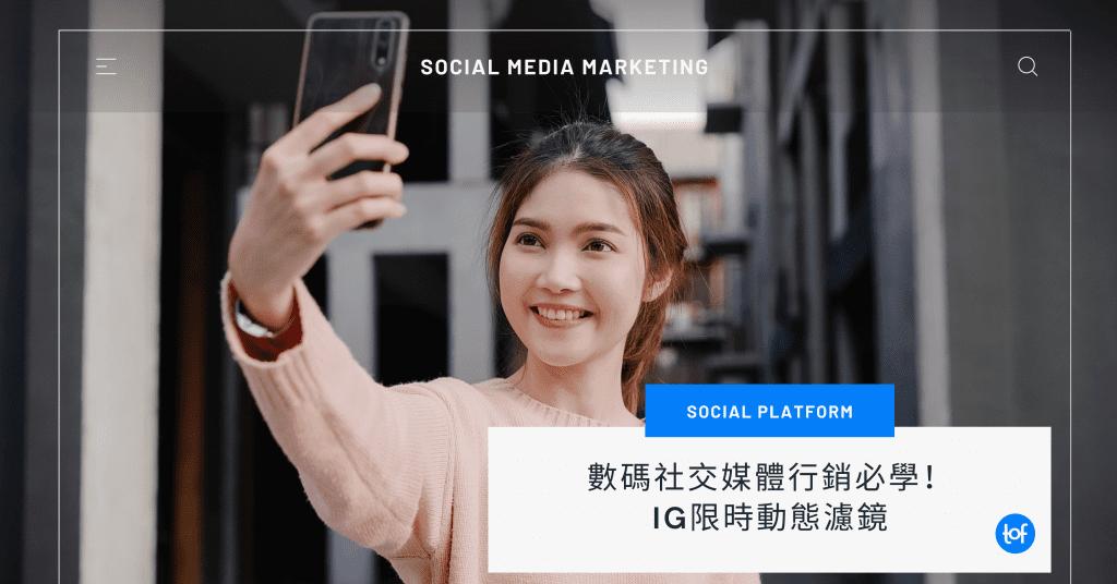 數碼社交媒體行銷必學IG限時動態濾鏡