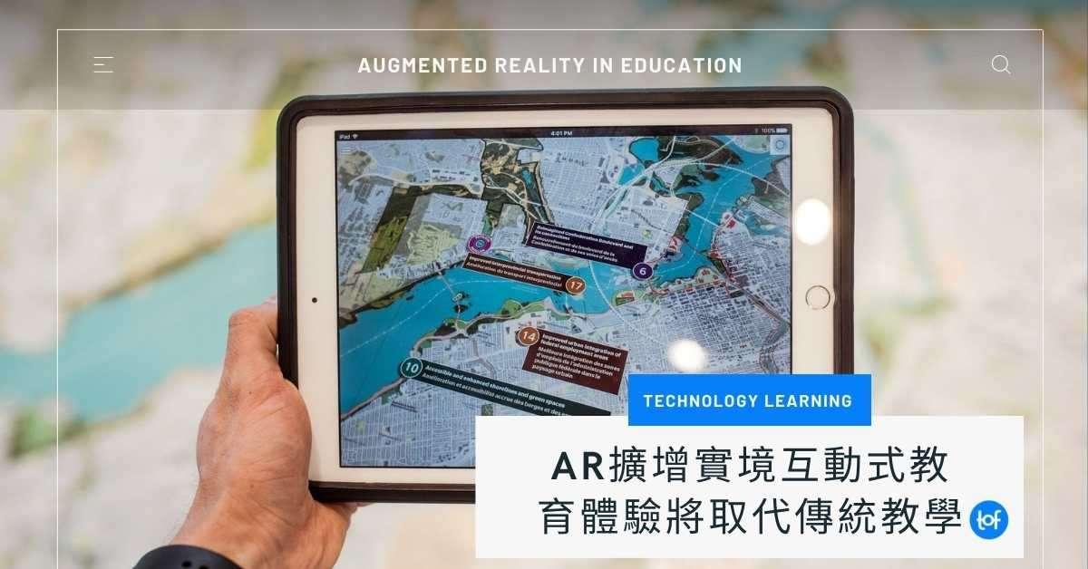 AR擴增實境互動式教育體驗將取代傳統教學