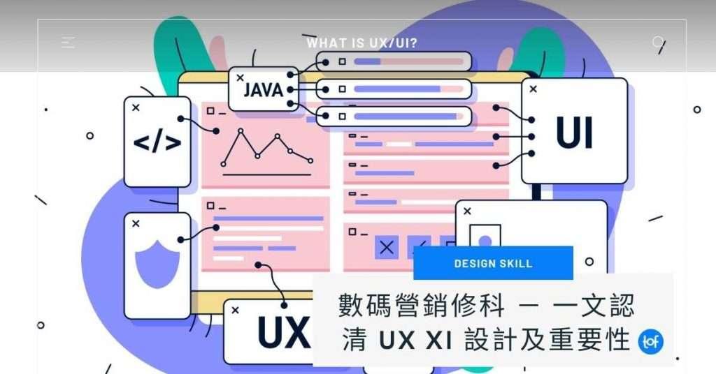 數碼營銷修科-一文認清 UX XI 設計及重要