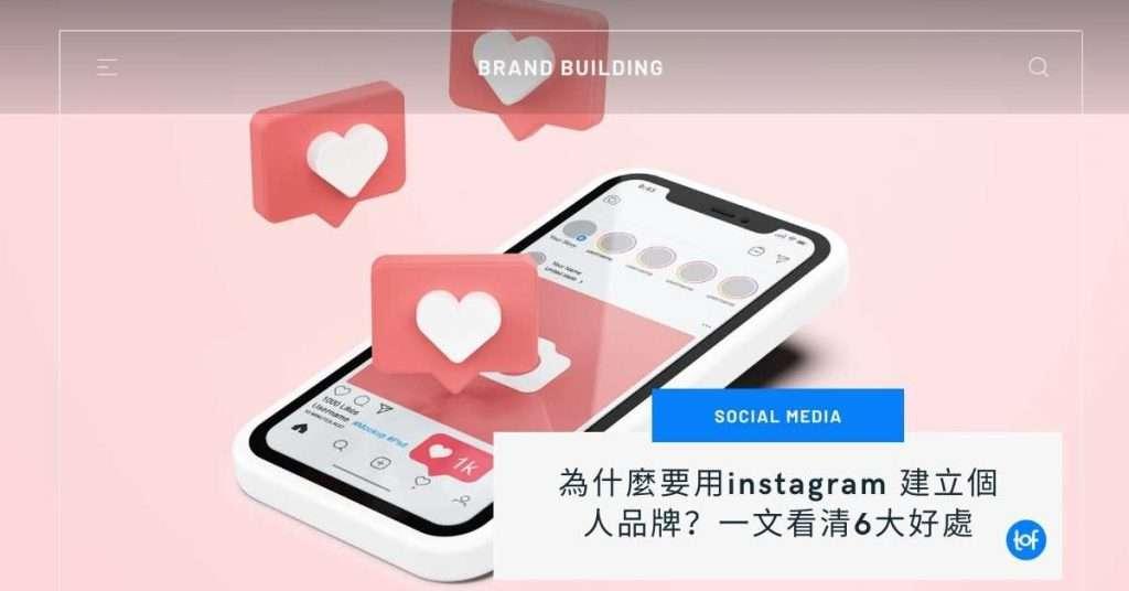 為什麼要用instagram 建立個人品牌-一文看清6大好處