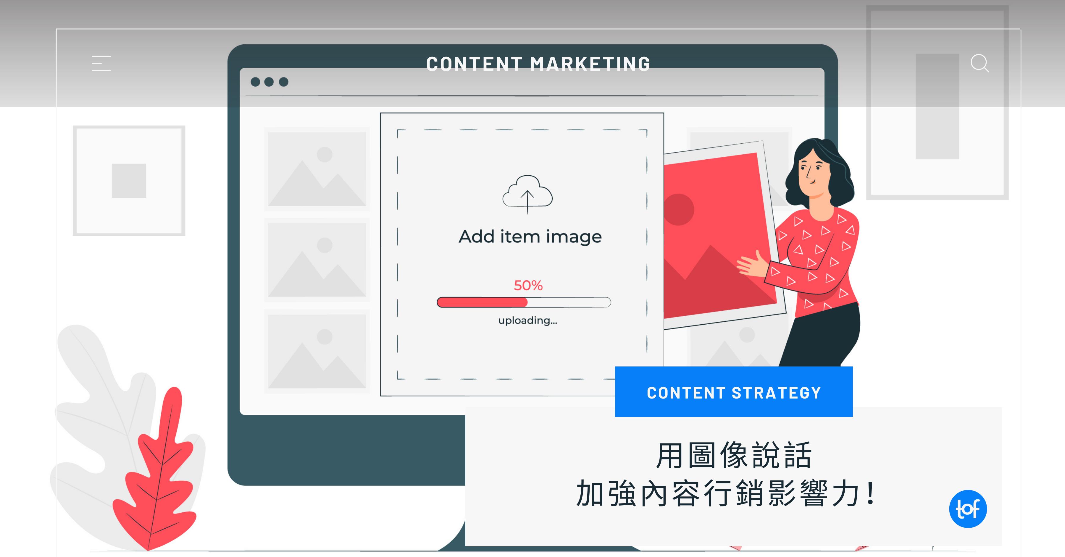 利用圖像說話_加強內容行銷影響力