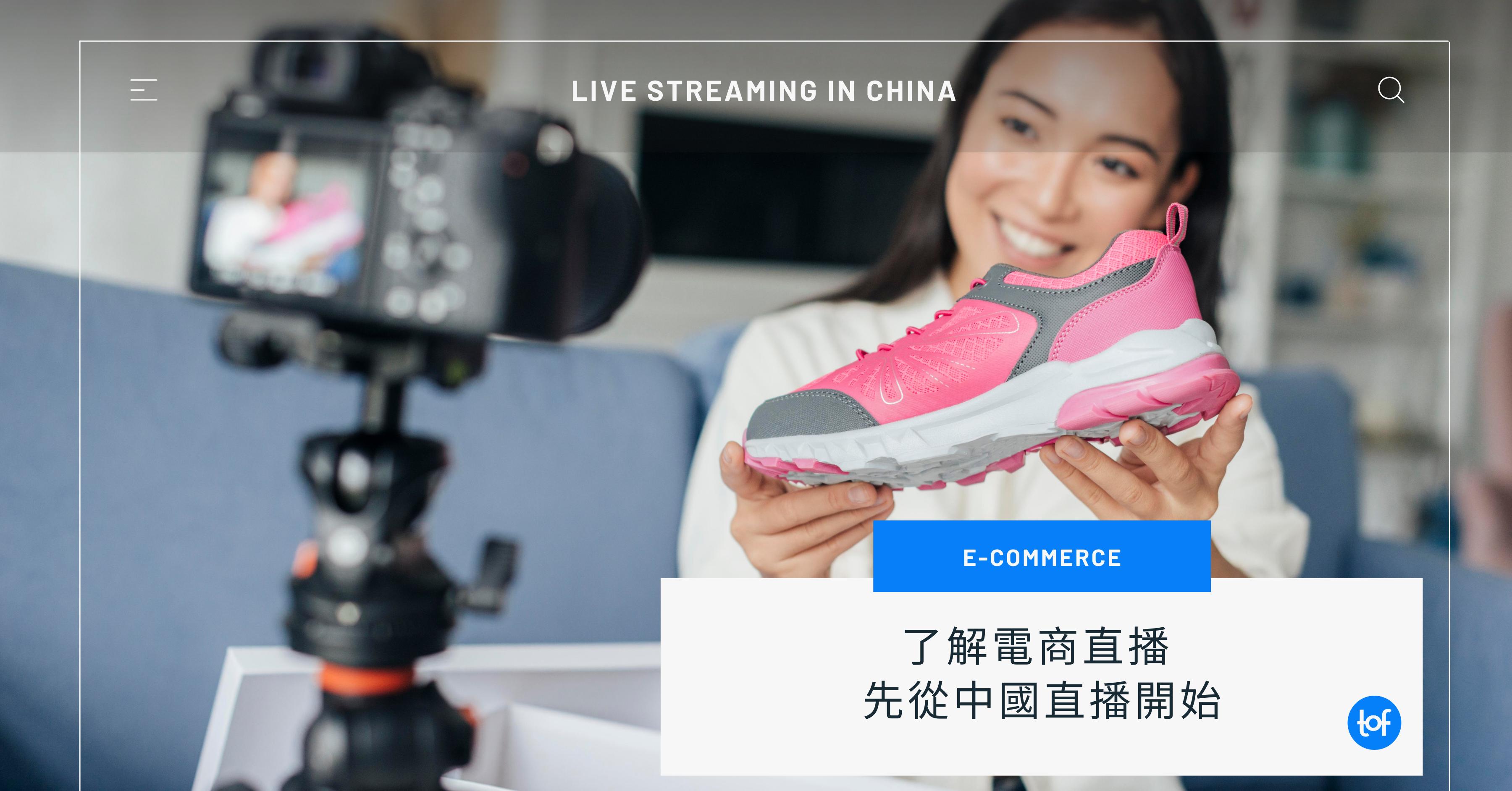 了解電商直播-先從中國直播開始