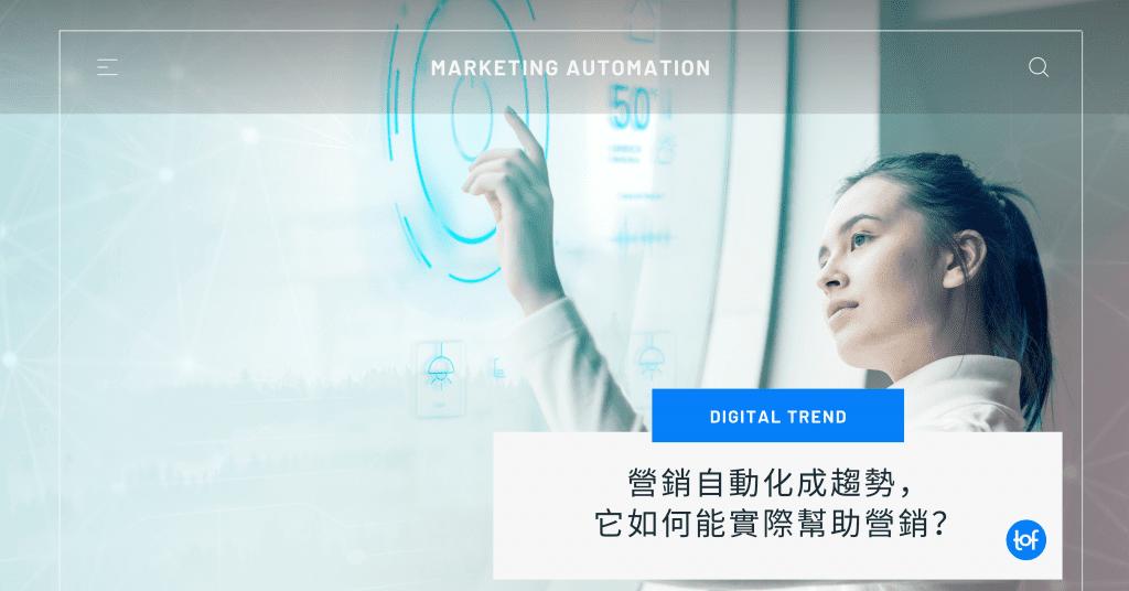 營銷自動化成趨勢-它如何能實際幫助營銷