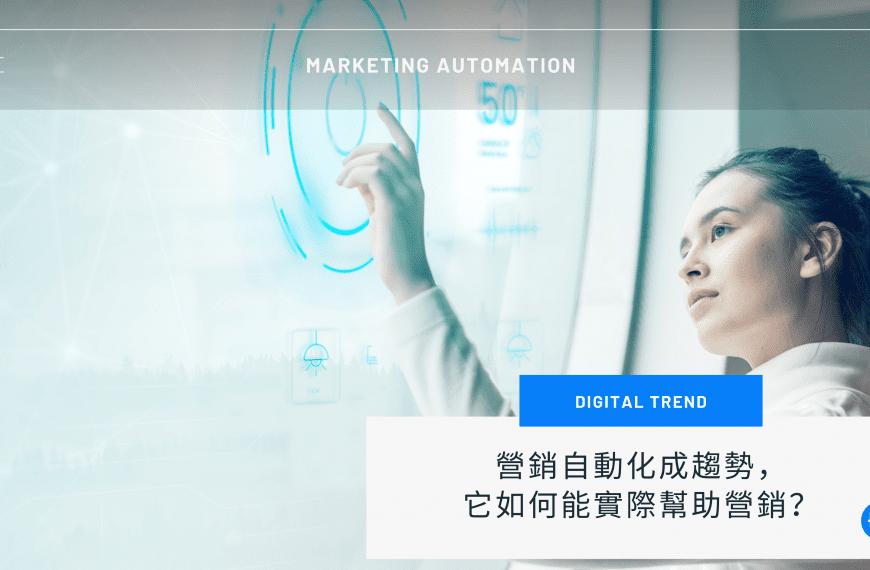 營銷自動化成趨勢,它如何能實際幫助營銷?