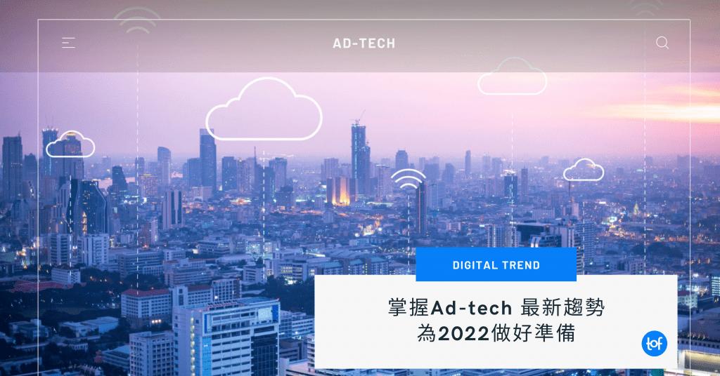 掌握Ad-tech 最新趨勢_為2022做好準備
