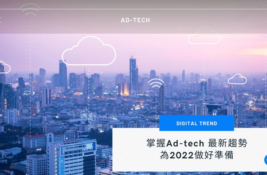 掌握Ad-tech 最新趨勢,為2022做好準備